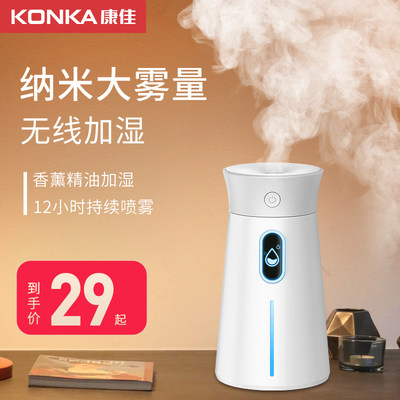 Konka humidifier office desktop small car mini dormitory student usb air sprayer portable wireless rechargeable ins wind cute aromatherapy home silent bedroom air conditioner