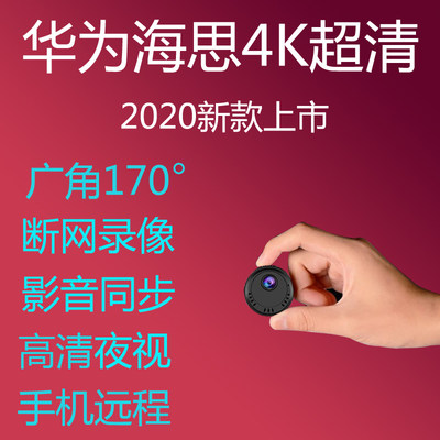 Small camera with mobile phone remote HD mini camera wireless wifi home micro monitoring free plug-in
