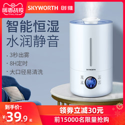 Skyworth humidifier adds water to small pregnant women and babies home mute bedroom large fog volume air sprayer aromatherapy