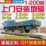 . Yaohua Weighing scales 1-3t5 tons 10 tons 20 tons 30 tons accessories 2x4m agricultural pumped with truck scales