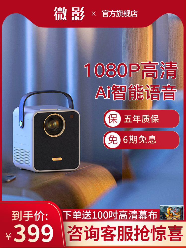 Micro shadow X1 projector home HD mini small portable connected cell phone student dormitory TV bedroom 1080p wall cast ultra HD projection screen wireless WiFi movie All