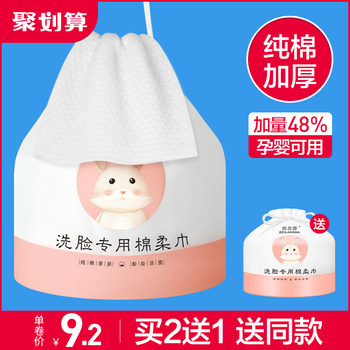 Soft cotton towel face towel female sterile disposable cotton baby towel facial tissues cosmetic cleansing towel Large