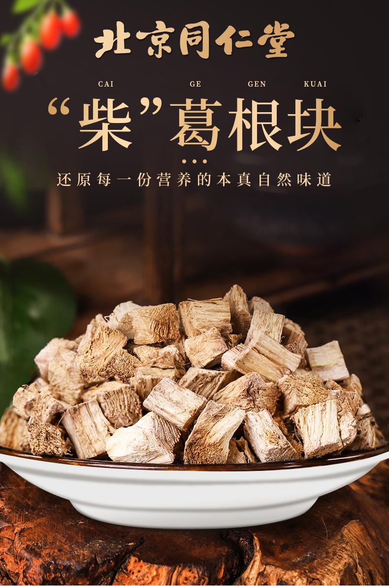 北京同仁堂 柴葛根茶 200g 天猫优惠券折后¥49.9包邮(¥69.9-20)