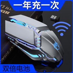 Rechargeable wireless mouse unlimited mechanical gaming notebook desktop computer office game home silent mute boys and girls suitable for HP Lenovo ASUS Huawei Xiaomi Apple Bluetooth