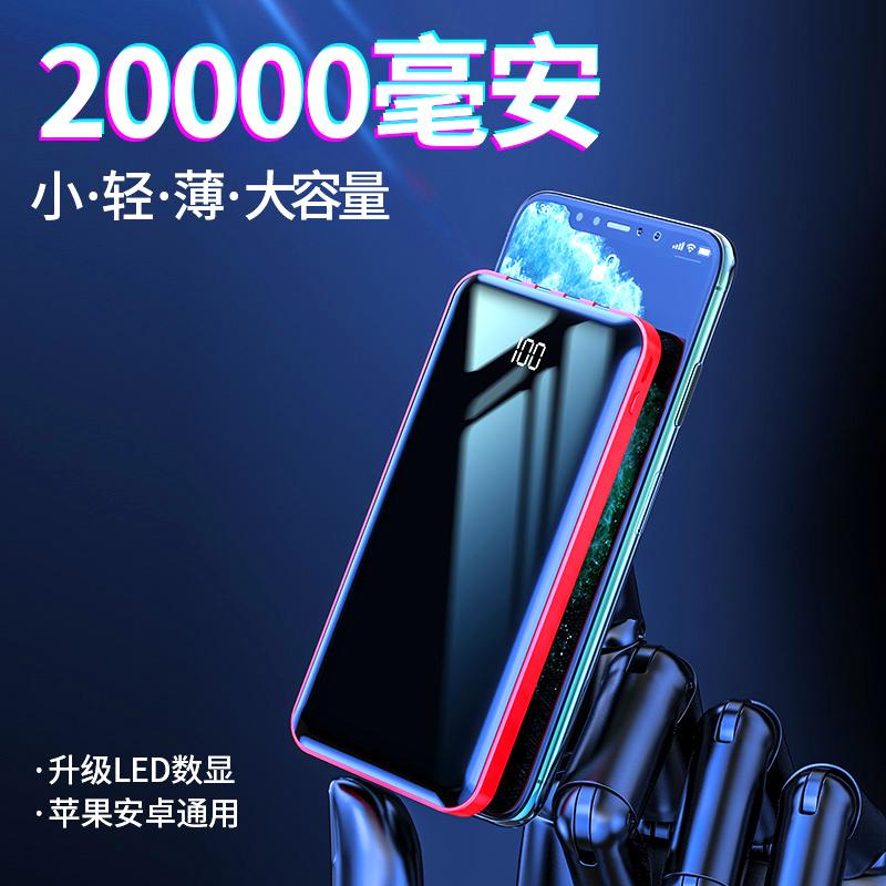 充电宝20000毫安超薄小巧便携自带线三合一移动电源