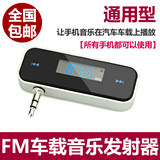 Car Music MP3 FM Transmitter Universal Apple Samsung Xiaomi Huawei Phone Connected to Car 3.5 Headphone Jack