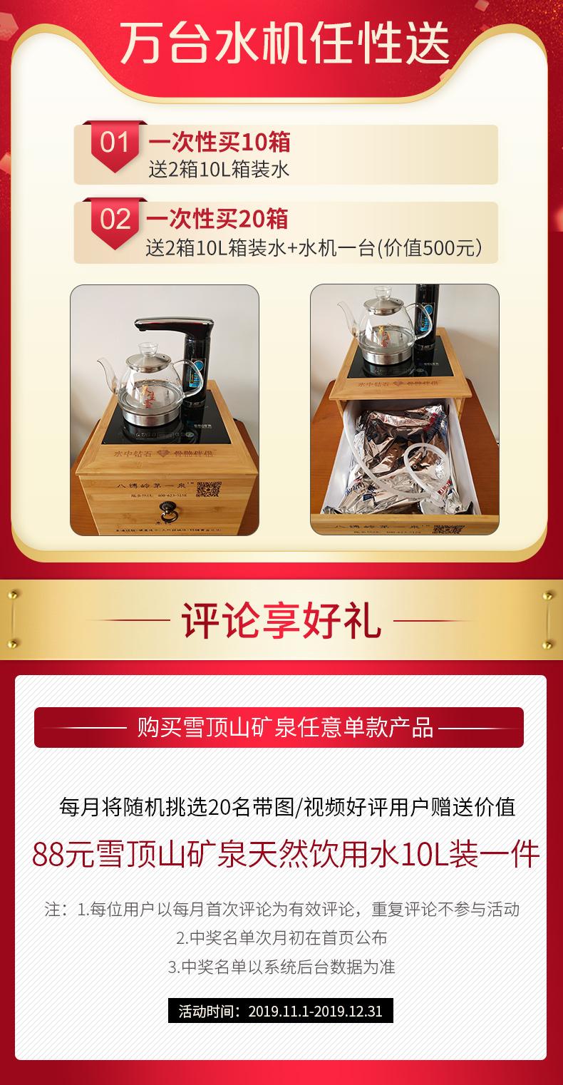 雪顶山天然富锶泉水,雪顶山袋装水10L/1箱