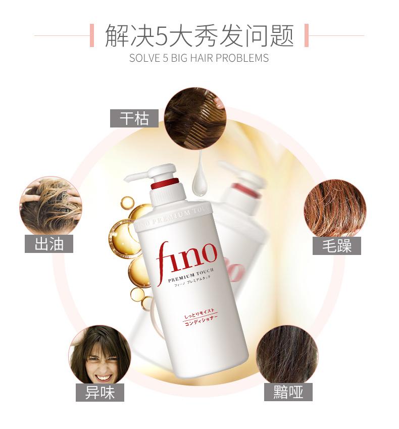 日本原装 资生堂 Fino 美容复合精华洗护套装 洗发水+护发素550ml*2瓶 图5