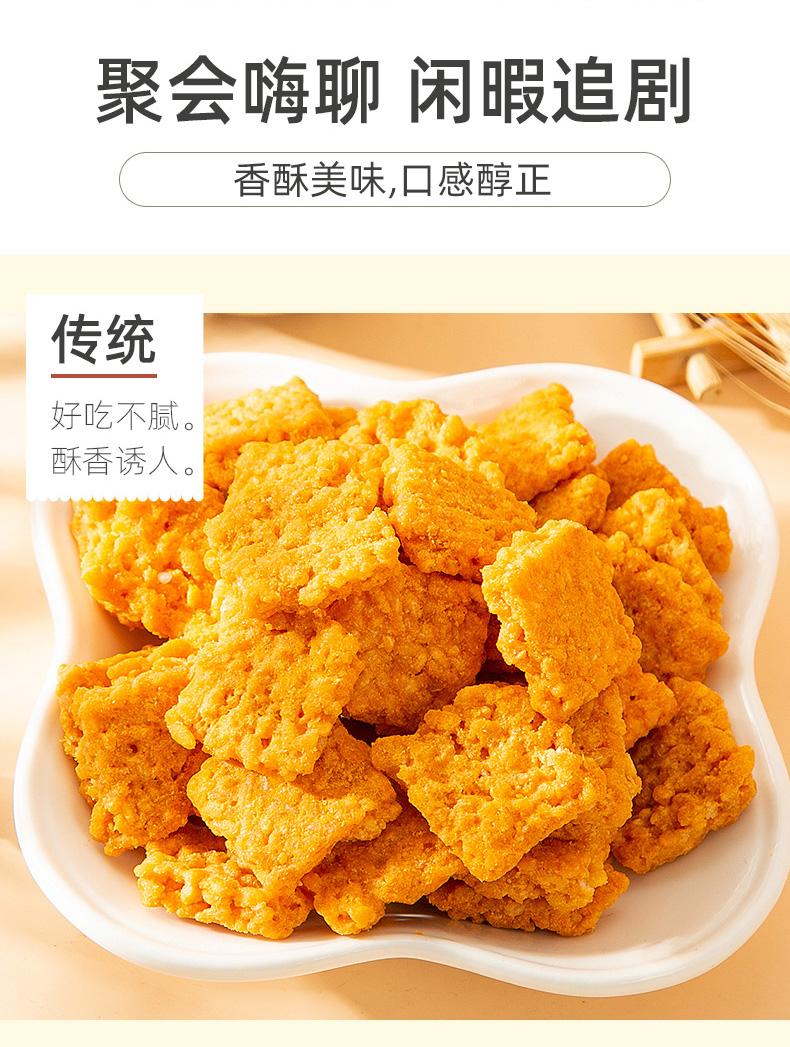 【可签到】蟹黄海鲜糯米锅巴1斤