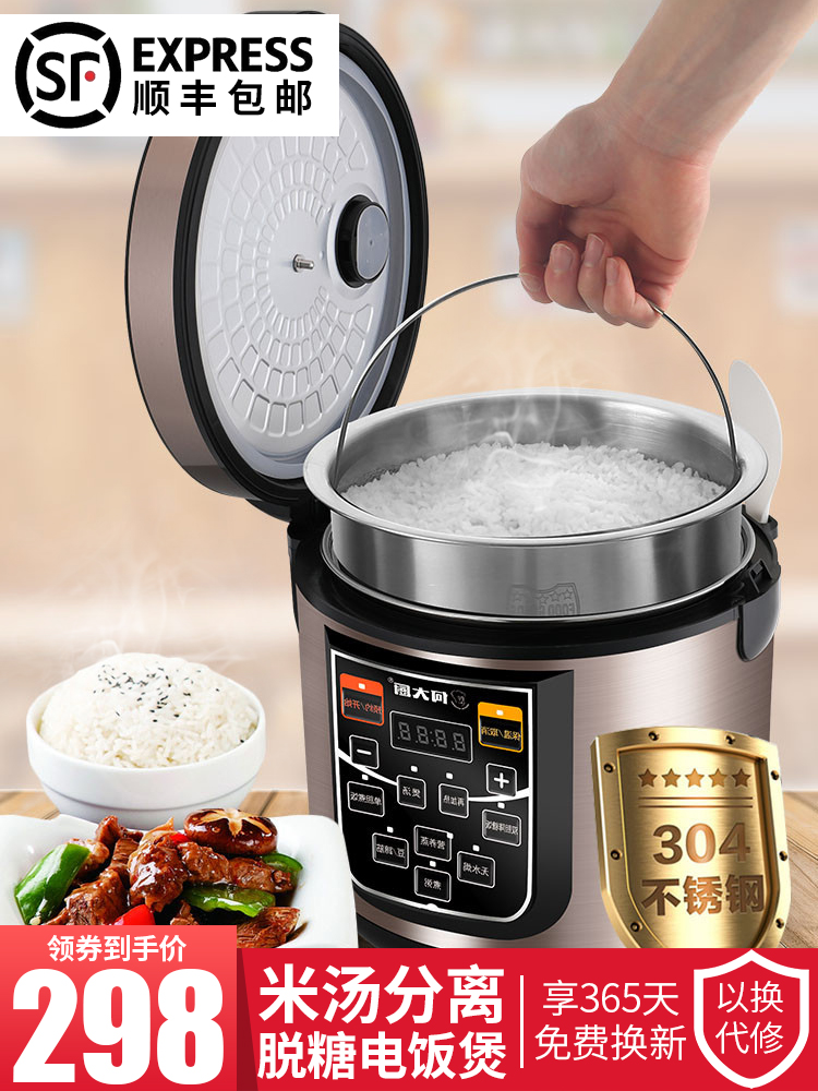 Degasifier hypoglycemic rice cooker rice soup separation household low sugar health rice automatic intelligent diabetic electric pot