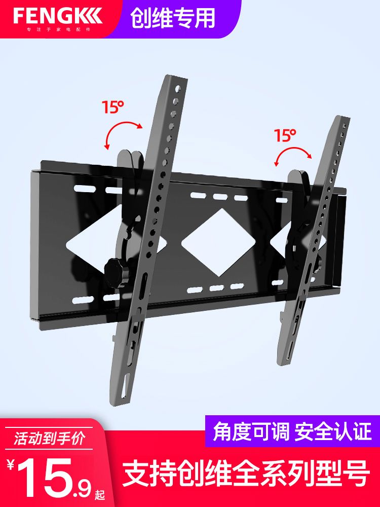 SkyWest LCD TV hanger 32 40 50 55 65 inch cool open with a special stand for the wall.
