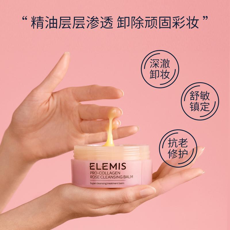 Elemis 艾丽美 骨胶原玫瑰卸妆膏 105g 镇店之宝优惠码折后¥213.78 天猫¥500