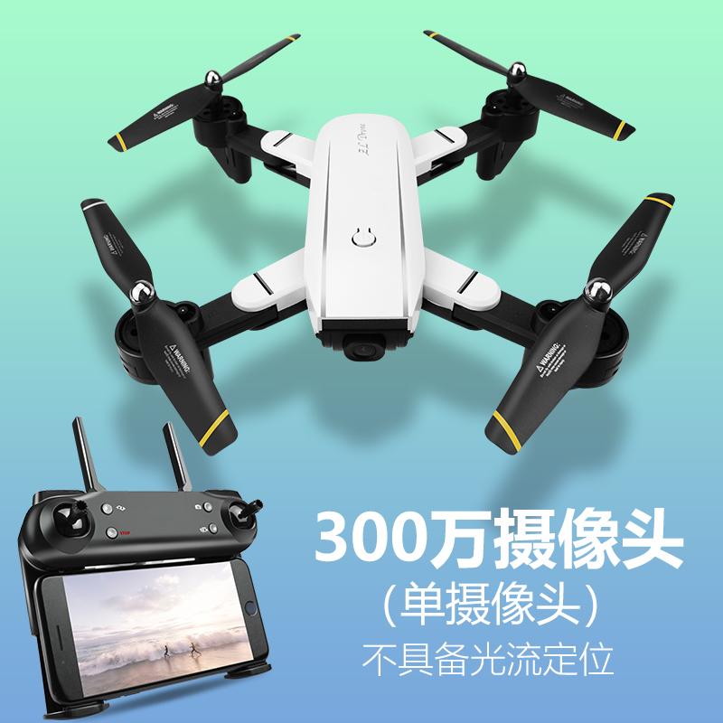 折叠无人机航拍高清专业超长续航飞行器四轴遥控飞机耐摔航模玩具