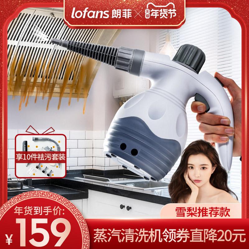 强力去污垢+消毒+除螨:小米生态链 朗菲 手持多功能高温蒸汽清洁机