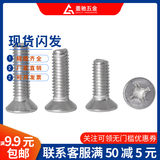 M3.5 304 stainless steel countersunk head screw flat head screw KM*6x8x10x14x16x25x30x40x50mm