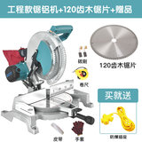 Woodworking machine aluminum rod machine cut angle 9 degrees angle-cut sawing type miter saw 45 small saw 45