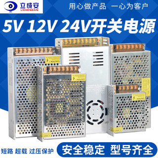 220 to 5v 12v 24v DC switching power supply LED monitoring transformer 1A2A3A5A10A15A20A30A