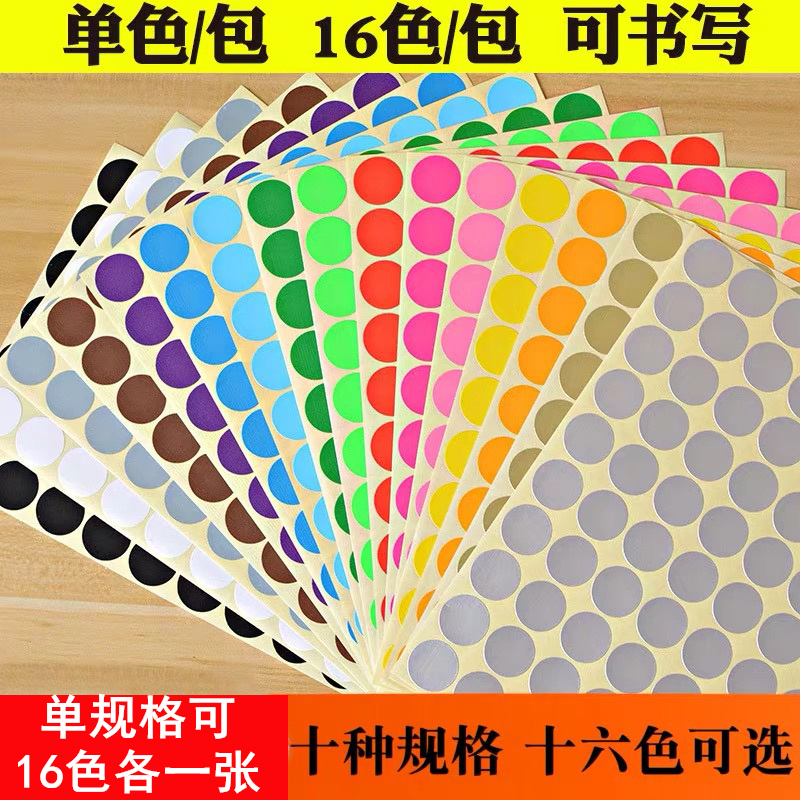 Color dot sticker round label paper color label handwriting mouth take paper classification mark self-adhesive