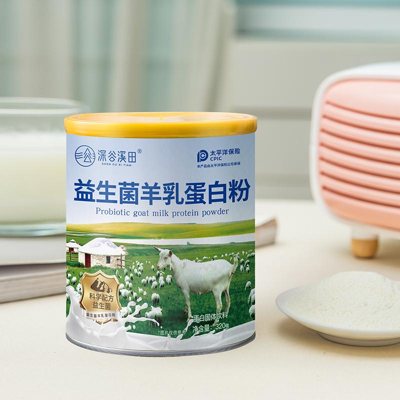 【累计销量100w+】益生菌羊乳蛋白粉320g
