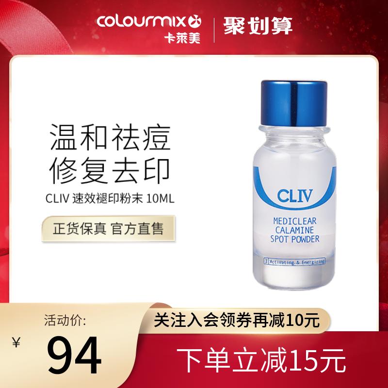 香港卡莱美皙俪思CLIV精华褪印速效10ML祛痘粉末淡化痘印粉刺粉瓶