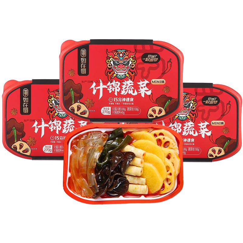 3盒如在蜀四川自热小火锅
