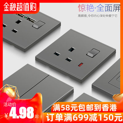 Luomen Hong Kong Australian socket 13a British socket with USB panel, electric light switch panel, international gray