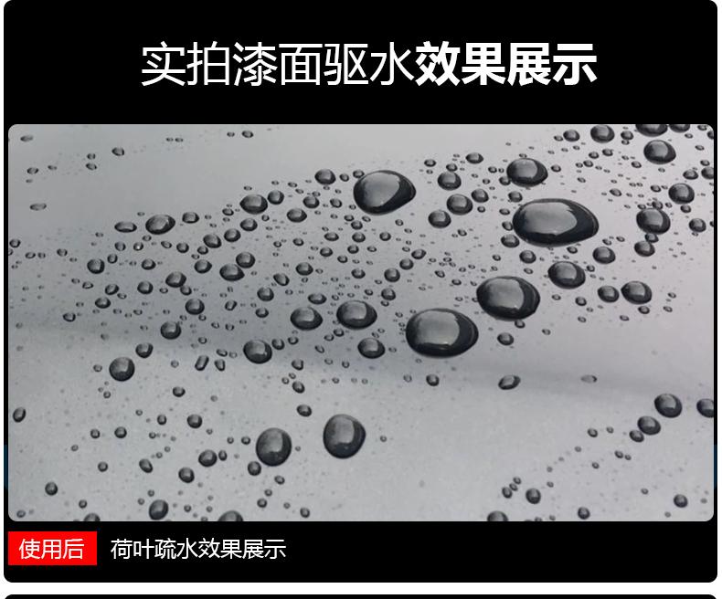 世界500强 3M 硅晶镀膜液 198g  全车可喷3次左右 图14