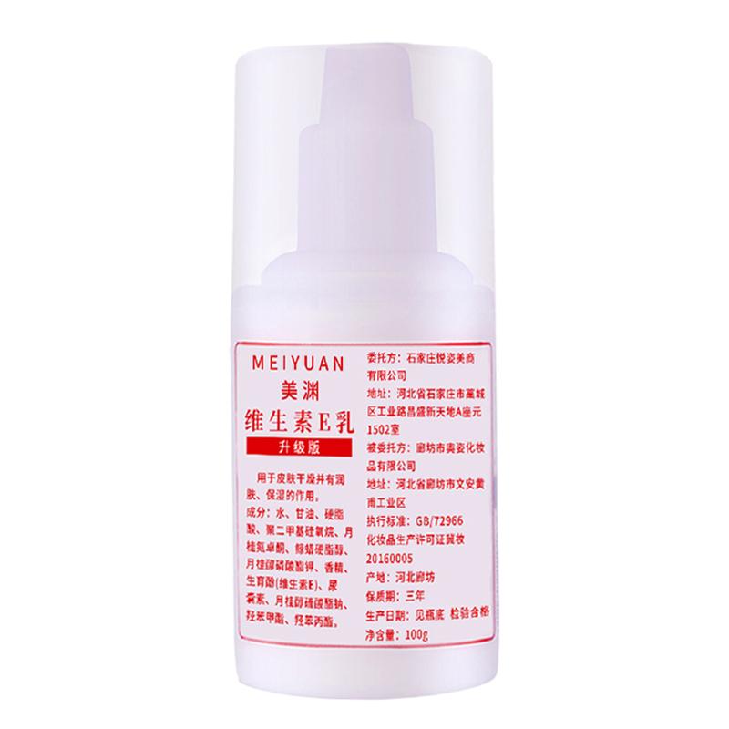 3瓶装维生素e乳国货液补水保湿乳膏ve霜护手霜脸面男女身体乳正品