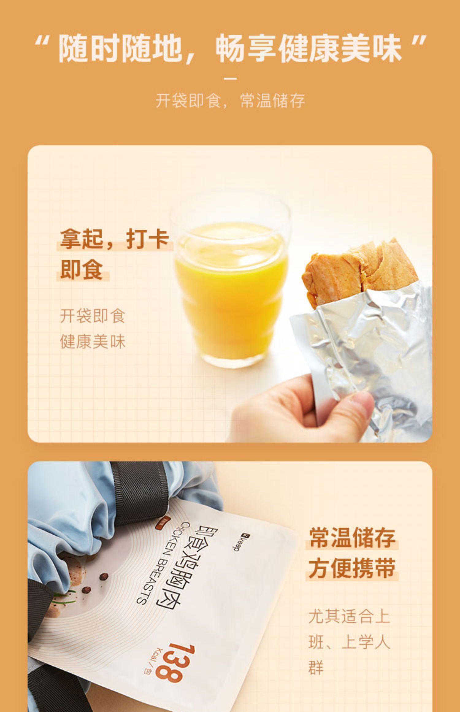 【Keep健身】即食鸡胸肉100g*5袋