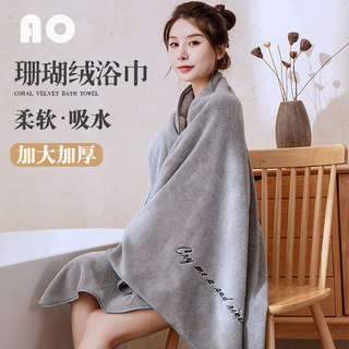 Non-absorbent cotton towels home female quick-drying towel super wealthy can afford to Mao Xuesheng wear wrap towel male dormitory