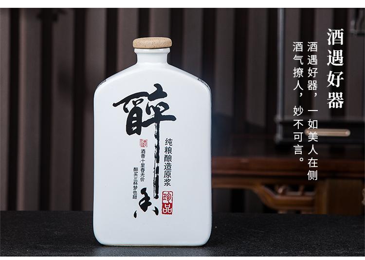 景德镇陶瓷密封空酒瓶套装 1斤装家用小酒壶 500毫升酒灌带礼盒