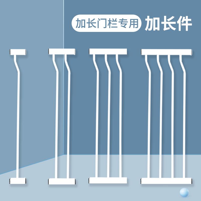 嬰兒樓梯口護欄兒童安全門圍欄防護欄桿 延長件加長件配件