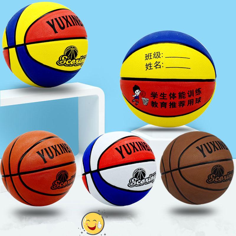 3号4号5号7号儿童篮球中小学生幼儿园青少年室内外耐磨橡胶蓝球
