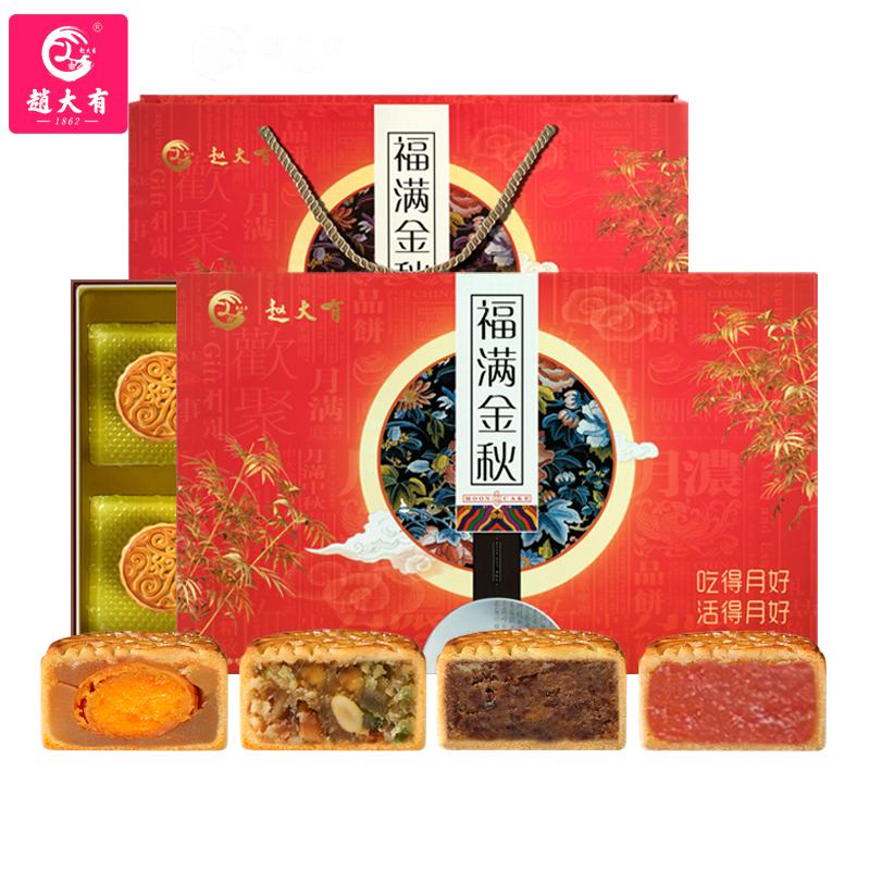 中秋广式五仁月饼礼盒装传统蛋黄