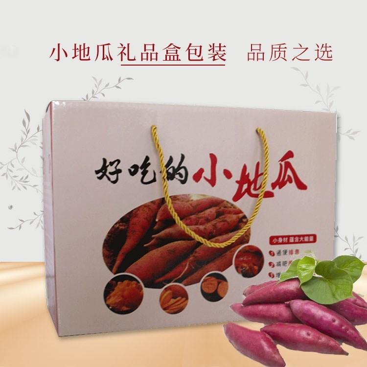 山芋加厚板栗果农李子纸壳薯条干桃子包装箱地瓜地瓜定制食品简约