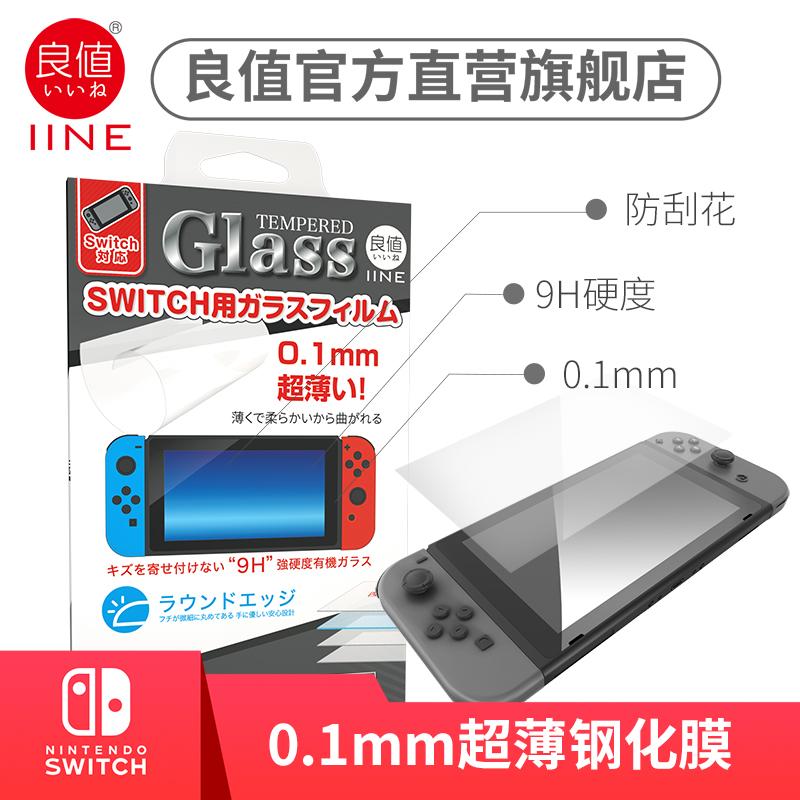 良值(IINE)适用任天堂Switch钢化玻璃膜 高清NS配件 0.1薄款透明-L231