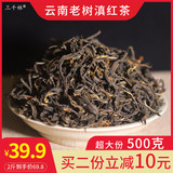 Black tea Yunnan black tea Yunnan special grade Pu'er black tea 500g boiled milk tea special raw materials cost-effective tea bulk fragrant