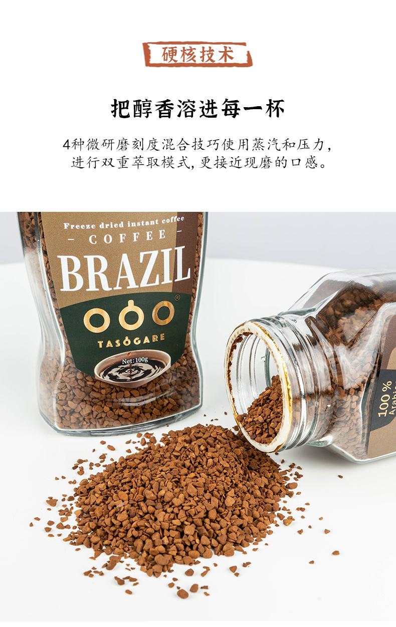 降10元,巴西进口、美式无蔗糖:100gx2瓶 隅田川 黄金速溶冻干纯黑咖啡 券后59元包邮(之前推荐69元) 买手党-买手聚集的地方