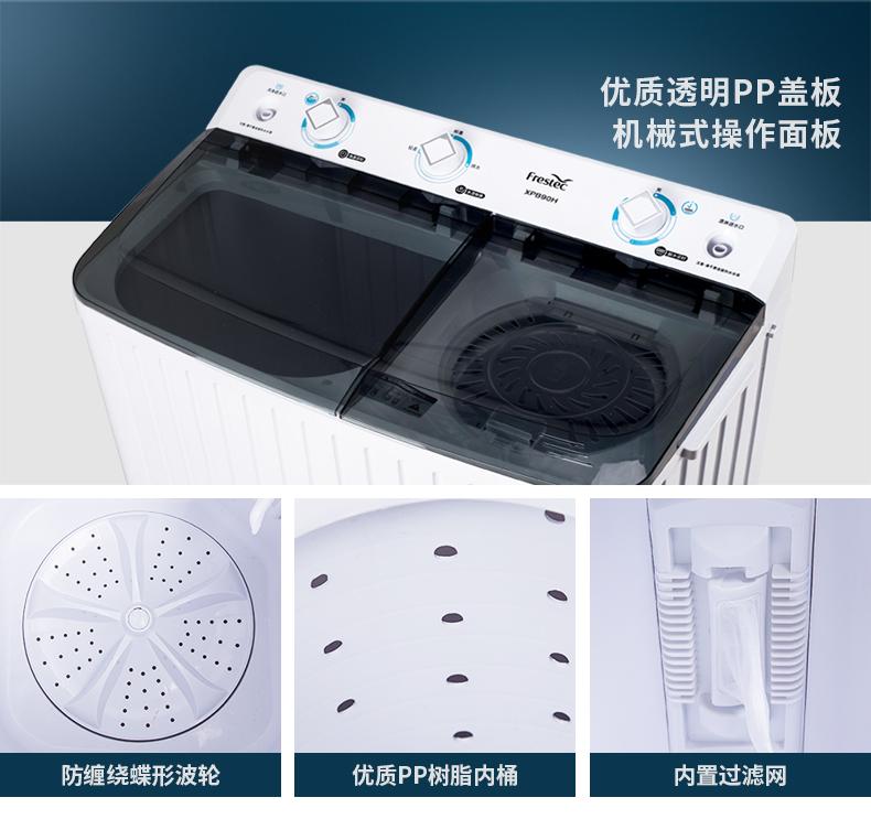 新飞大容量半自动洗衣机家用迷你双槽双缸波轮半全自动小型详细照片