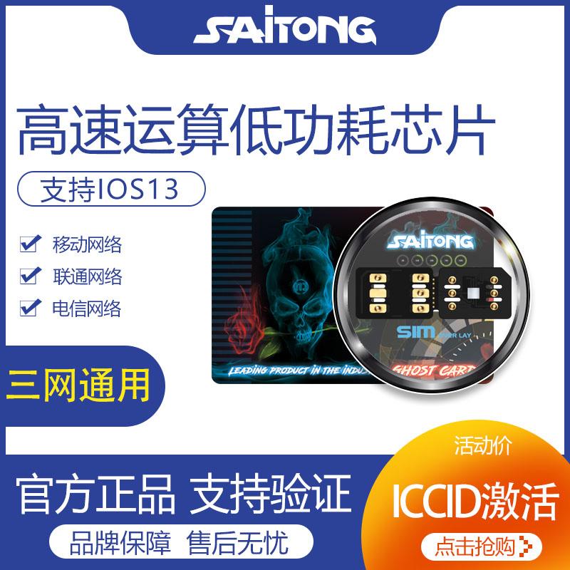 赛通卡贴适用苹果iPhoneXR/11Pro/XSMax日版美版电信v苹果联通4G