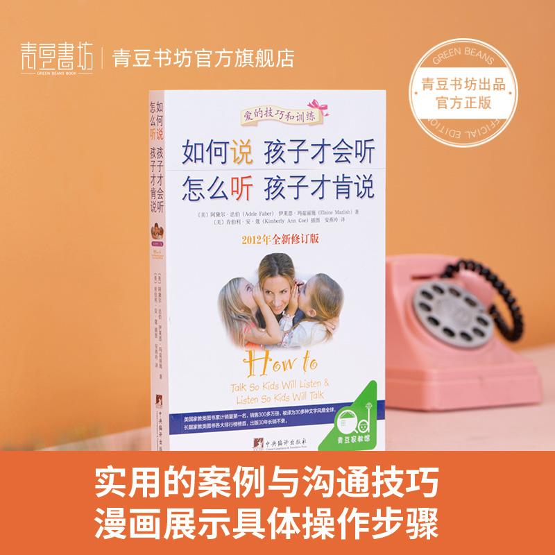 樊登读书会推荐如何说孩子才能才会听正版正面管教语言家庭教育引导的书籍父母必读育儿不吼不叫养育男孩和女孩怎么肯说话你李玫瑾