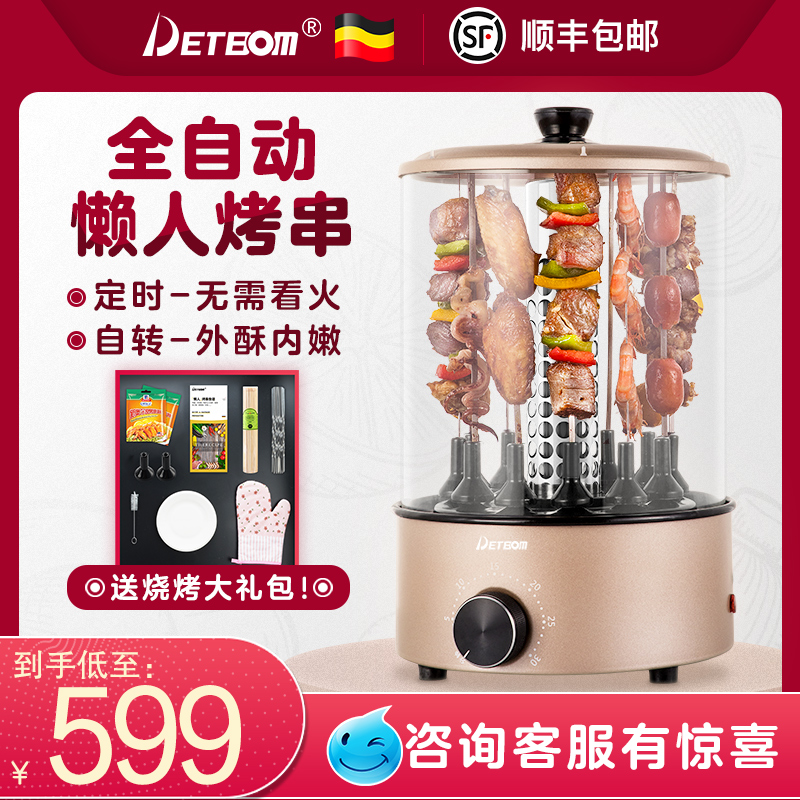 德国电烤炉家用烤串机烤羊肉全自动旋转烤肉机室内电v烤炉无烟
