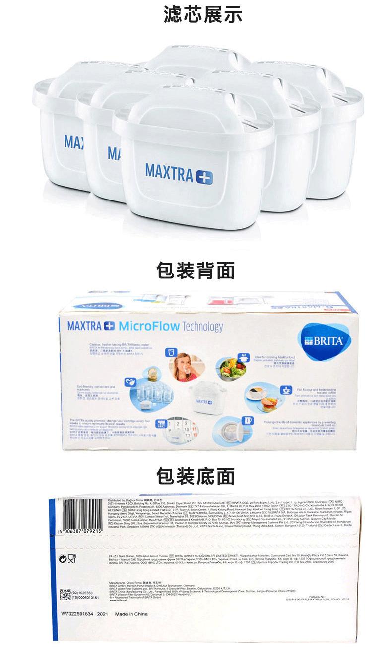 碧然德 Brita 第三代 Maxtra+ 标准版 多效滤芯 6枚 图8