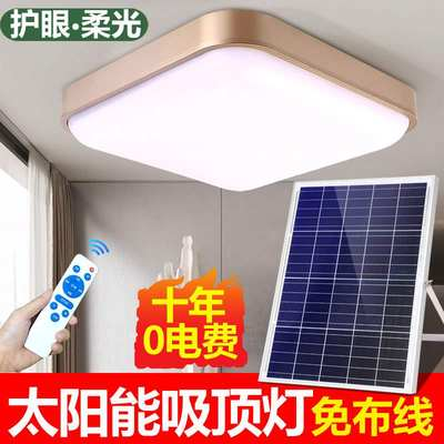 Solar lamp home indoor living room balcony bedroom aisle illumination simple modern one or two LED ceiling lights