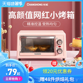 Changhong oven household small baking small oven multi-function automatic mini electric oven cake bread sweet potato