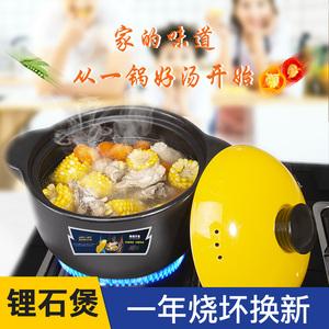 南海万宝砂锅炖锅煲汤家用燃气灶明火