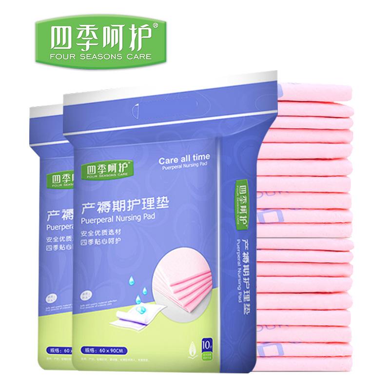 20片!产妇专用一次性产褥垫护理垫