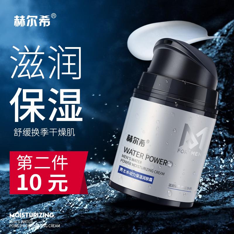 赫尔希脸部面霜补水保湿乳液擦脸油润肤霜控油秋冬季的男士护肤品