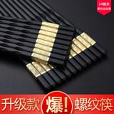 合金筷子家用防霉耐温 10双 或20双可选 劵后7.8元包邮
