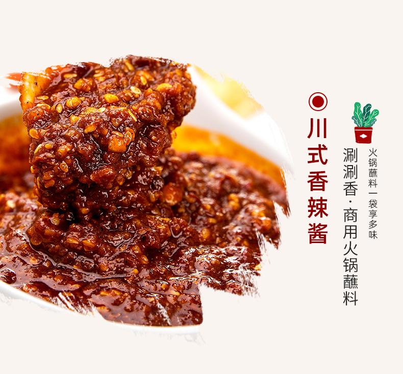 火锅店商用蘸料酱料组合小包装调料牛肉酱酱沙茶麻酱纯麻汁蘸酱详细照片